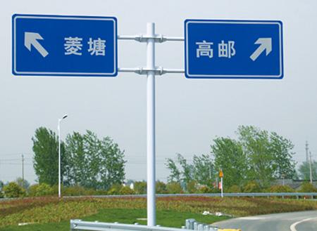 江苏省扬州市道路指示牌工程